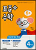 표준수학 플러스 4학년 6호 (2021년)