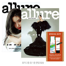 allure 얼루어 B형 (월간) : 6월 [2021]