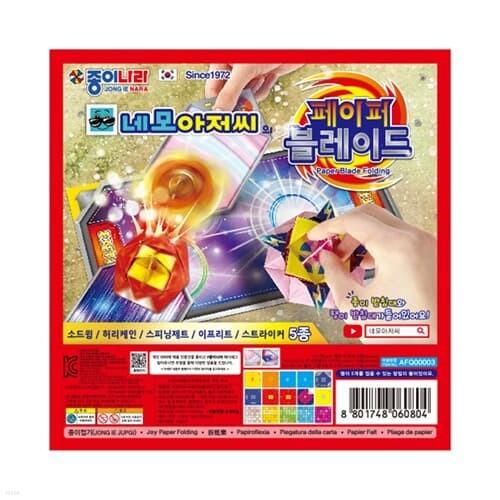 종이나라 네모아저씨 페이퍼블레이드 종이접기 1...