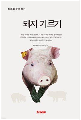 초보 농업인을 위한 길잡이 돼지기르기