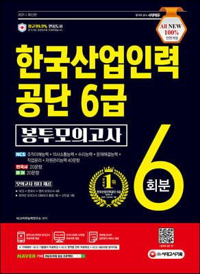 2021 최신판 All-New 한국산업인력공단(산인공) 6급 채용 NCS 봉투모의고사 6회분