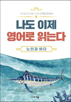 단계별 영어 원서 나도 이제 영어로 읽는다 노인과 바다