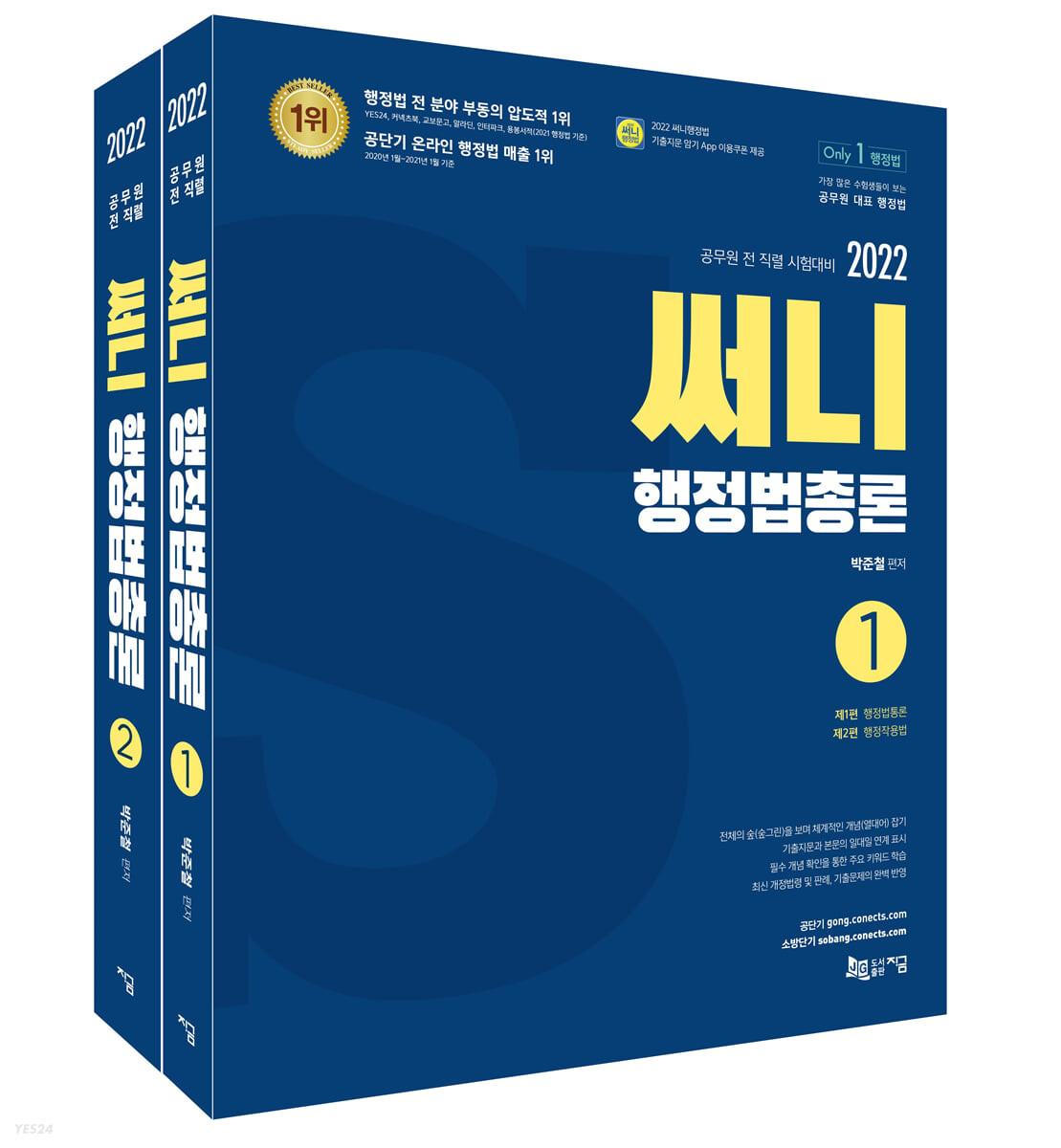 2022 써니 행정법총론
