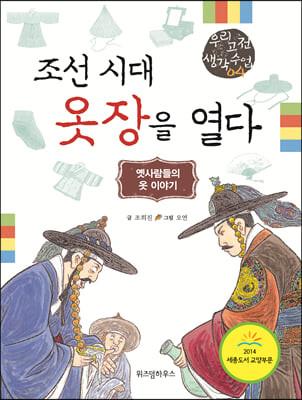 조선 시대 옷장을 열다