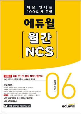 매달 만나는 100% 새 문항 에듀윌 월간 NCS 2021년 06월호