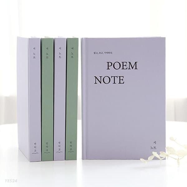 시 노트 (문학노트,100편,필사,양장,32절)