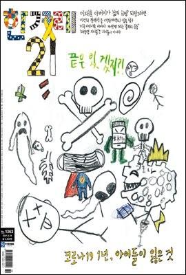 한겨레21 1363호