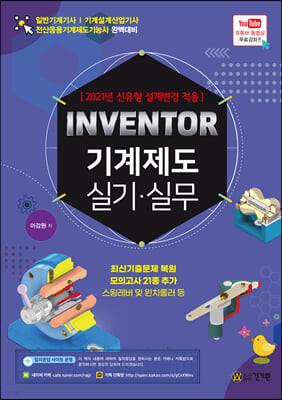 2021 INVENTOR 기계제도 실기·실무