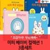 미피 베이비컬렉션1 3종세트