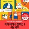 미피 베이비컬렉션2 4권세트