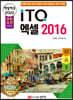2022 백발백중 ITQ 엑셀 2016