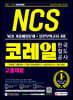 2021 최신판 All-New 코레일 한국철도공사 고졸채용 NCS 기출예상문제+실전모의고사 4회