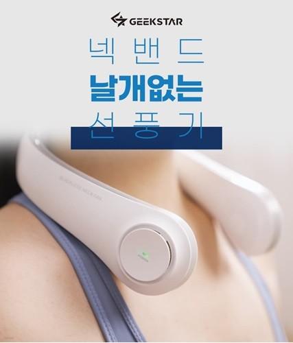 긱스타 넥밴드 날개없는 선풍기 (화이트,스톤그...