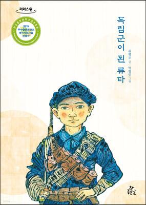 독립군이 된 류타 (큰글자도서)