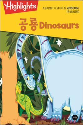 Highlights 초등학생이 꼭 알아야 할 과학이야기 공룡(Dinosaurs) 특별보급판