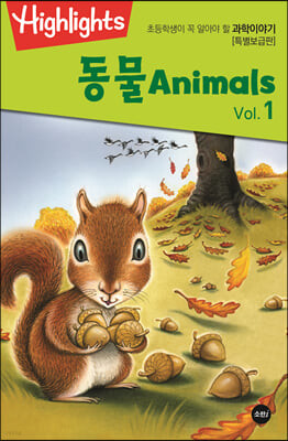 Highlights 초등학생이 꼭 알아야 할 과학이야기 동물 Vol. 1(Animals) 특별보급판