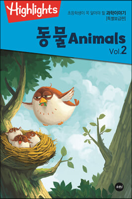 Highlights 초등학생이 꼭 알아야 할 과학이야기 동물 Vol. 2(Animals) 특별보급판