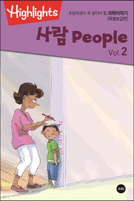 Highlights 초등학생이 꼭 알아야 할 과학이야기 사람 Vol. 2(People) 특별보급판
