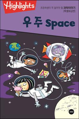 Highlights 초등학생이 꼭 알아야 할 과학이야기 우주(space) 특별보급판