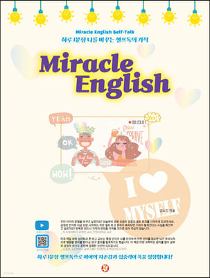 미라클 잉글리시 Miracle English