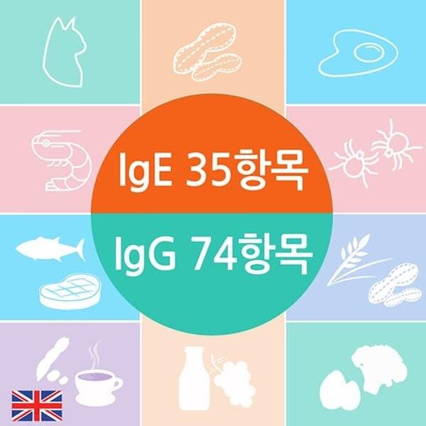 종합 알러지검사(IgE) & 지연성 알러지검사(IgG) 109항목