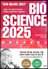 바이오 사이언스 2025