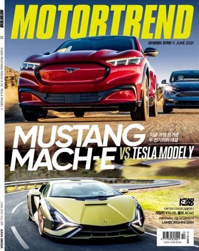 모터트렌드 MOTOR TREND (월간) : 6월 [2021]