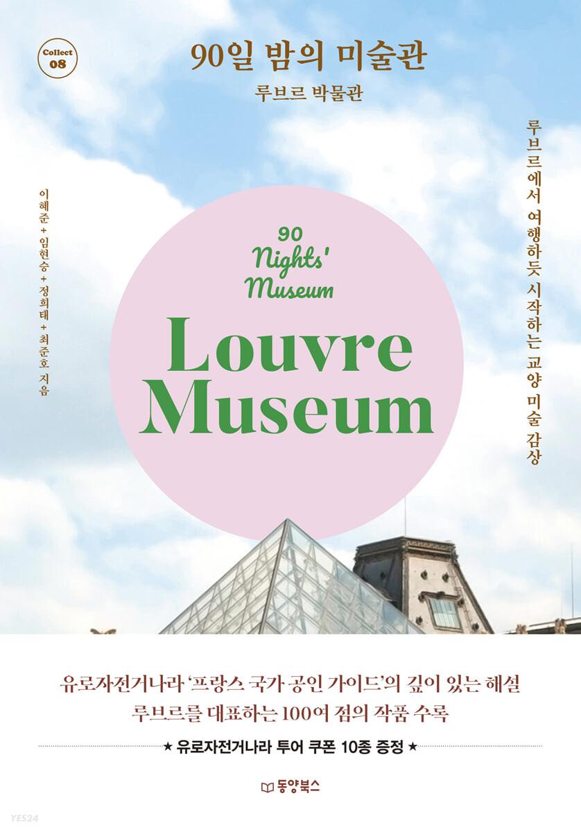 90일 밤의 미술관 : 루브르 박물관