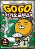 Go Go 카카오프렌즈 20 한국3
