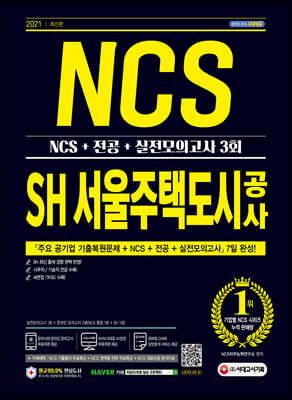 2021 최신판 SH 서울주택도시공사 NCS+전공+실전모의고사 3회