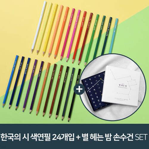 한국의 詩 색연필 24개입 [윤동주_반딧불] + 별과 시가 담긴, 윤동주 별 헤는 밤 손수건