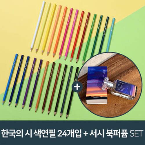 한국의 詩 색연필 24개입 [윤동주_반딧불] + 윤동주 서시 북퍼퓸 30ml
