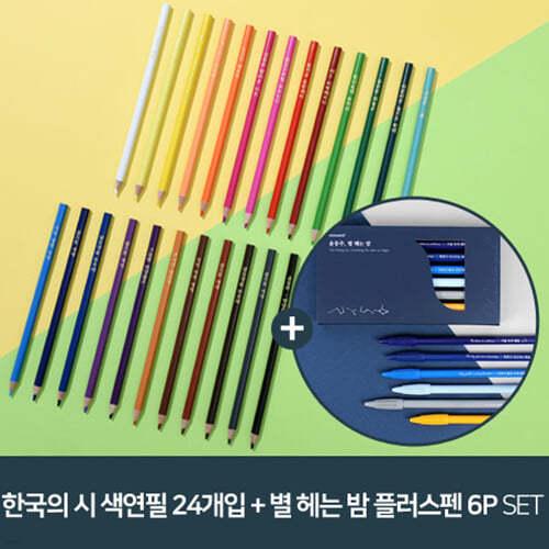 한국의 詩 색연필 24개입 [윤동주_반딧불] + 윤동주 별 헤는 밤 모나미 플러스펜 세트