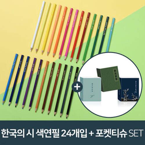 [YES24단독판매] 한국의 詩 색연필 24개입 [윤동주_반딧불] + 한국문학 포켓 티슈 [윤동주 / 이육사 / 정지용]