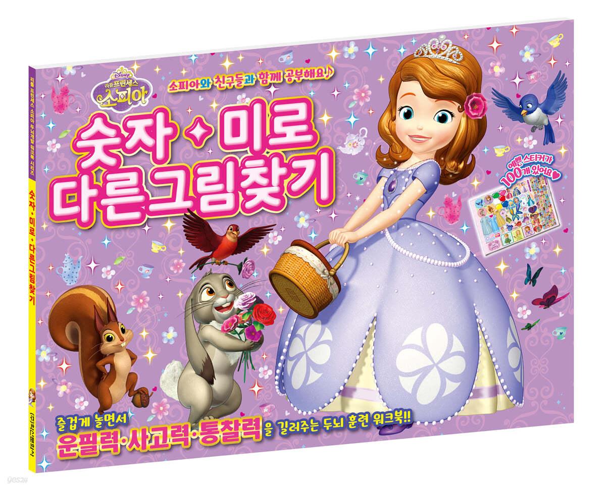 디즈니 리틀 프린세스 소피아 워크북 1 : 숫자 미로 다른그림찾기