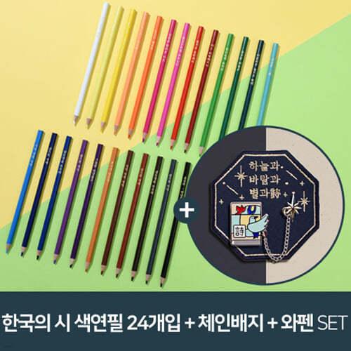 [YES24단독판매] 한국의 詩 색연필 24개입 [윤동주_반딧불] + [윤동주 에디션] 체인배지+와펜 SET_하늘과 바람과 별과 시