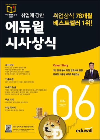 2021 월간최신 취업에 강한 에듀윌 시사상식 6월호