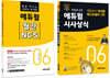 에듀윌 월간 NCS+시사상식 세트 (2021년 6월호)