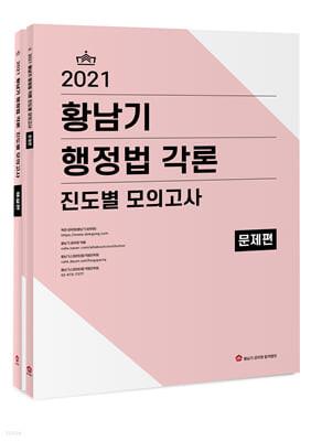 2021 황남기 행정법 각론 진도별모의고사 세트