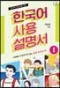 한국어 학습자를 위한 한국어 사용 설명서 1