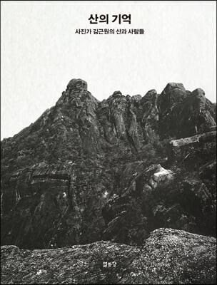 산의 기억