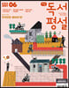 초등 독서평설 No.187 (2021년 06월호)