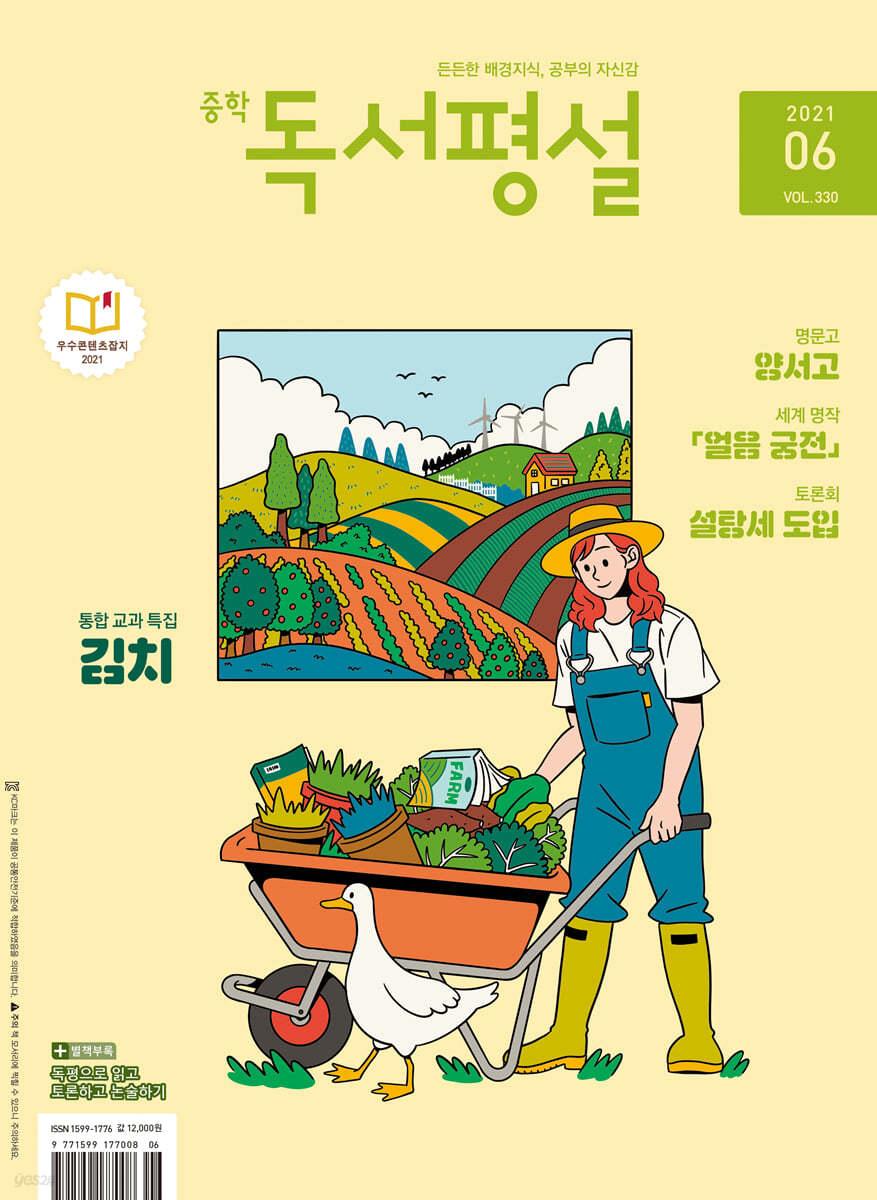 중학 독서평설 No.330 (2021년 06월호)
