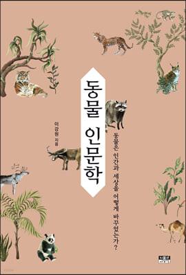 동물 인문학