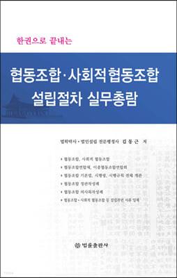 협동조합·사회적 협동조합 설립절차 실무총람
