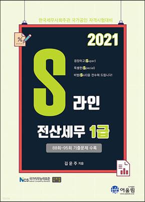 2021 S line 전산세무 1급