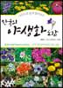 한국의 야생화 도감