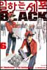 일하는 세포 BLACK 6