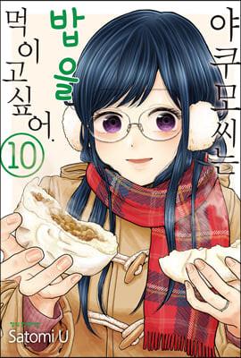 야쿠모씨는 밥을 먹이고 싶어 10