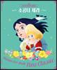 스티커 아트북 뉴 클래식 - 소공녀 세라